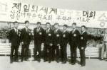 1970-10_Korean_team_for_the_1st_World_Karate_in_in_Japan_Scan10008.jpg