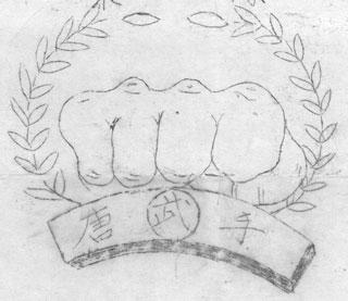1959 Moo Duk Kwan Fist Logo Trademark