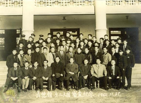 26th dan classing championship Nov 1960 Chun Nam Province