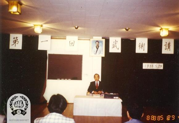 The founder holding the Moo Do lecture at the Joong Ang Do Jang on May 29, 1988.