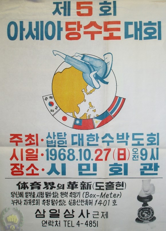 poster of 5th asian tang soo do meet